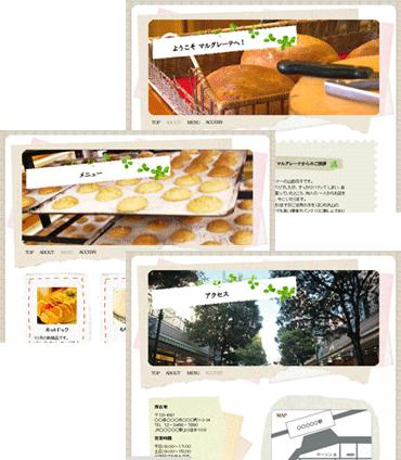 パン屋の下層ページサンプル下層ページ