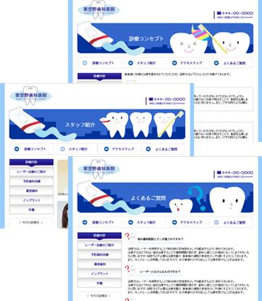 歯科医院の下層ページサンプル下層ページ