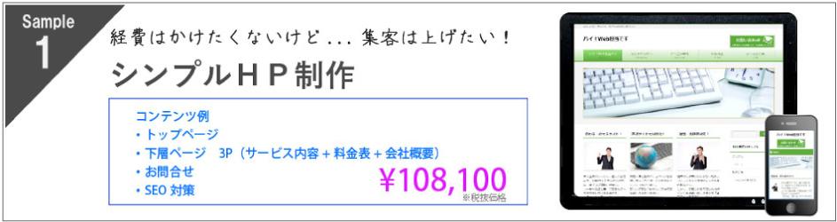 経費はかけたくないけど...集客は上げたい!方の為に、シンプルHP制作 108100円