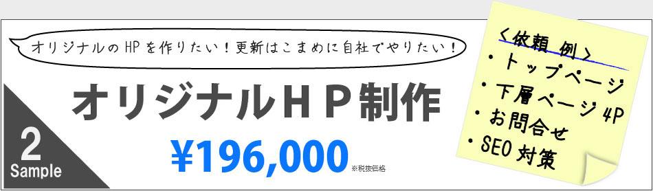 オリジナルWebサイト制作196000円