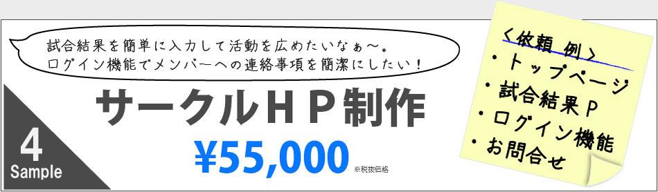 サークルWebサイト制作55,000