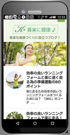 Web制作実績 健康ブログ スマホデザイン